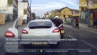Ограбили Porsche в пробке