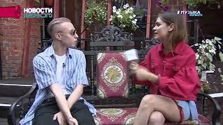 T-fest о том,какие девушки ему нравятся/эксклюзив-интервью/Кирилл Незборецкий