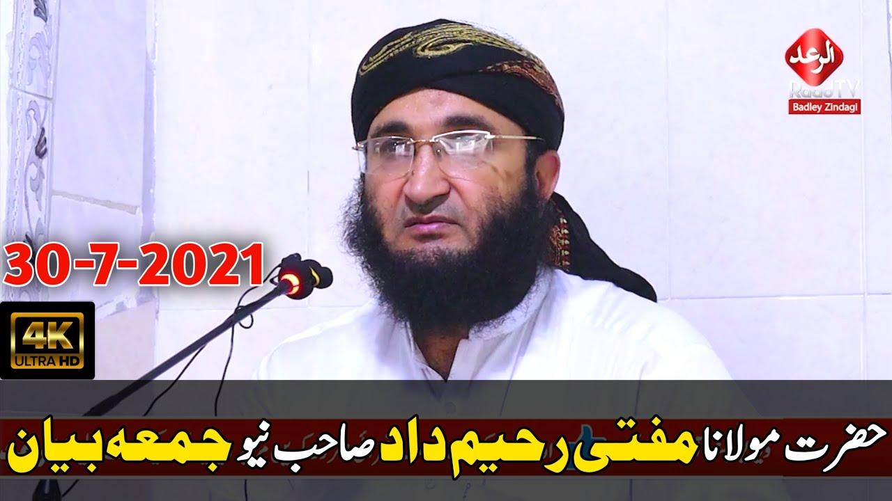 New Juma Bayan - 30-7-2021 - By Mufti Rahim Dad Sahib || مفتی رحیم داد صاحب جمعہ بیان