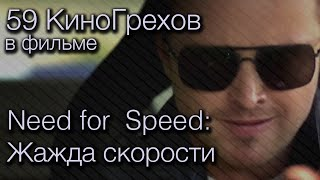 59 КиноГрехов в фильме Need for Speed: Жажда скорости | KinoDro