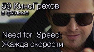 Скачать 59 КиноГрехов в фильме Need For Speed Жажда скорости KinoDro