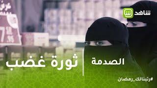 Download Video الصدمة | ثورة غضب ضد بائع تعامل بعنف مع عميل أصم MP3 3GP MP4