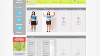Уникальная программа похудения - WOWBODY