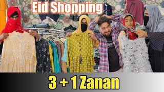 Eid Shopping Te 3 Zanan 😂    Funny Video    By Ultimate Rounders