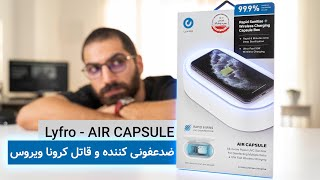 بررسی قاتل ویروس کرونا دستگاه ضدعفونی کننده گوشی موبایل  |  Lyfro AIR CAPSULE
