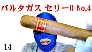 葉巻レビュー14「パルタガス・セリーD・No4」