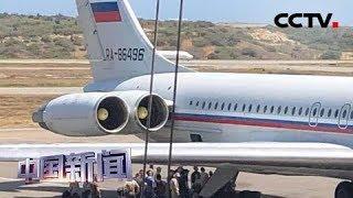 [中国新闻] 俄军人抵达委内瑞拉 俄称是为进行技术维护 | CCTV中文国际