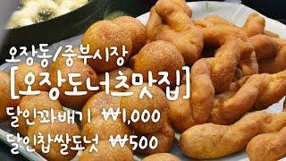 [오장동 / 중부시장 - 오장도너츠맛집] 구수하고 담백…