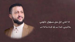 جديد الفنان حمود السمه 2020   انا اشتي خل مش مسؤول حكومي