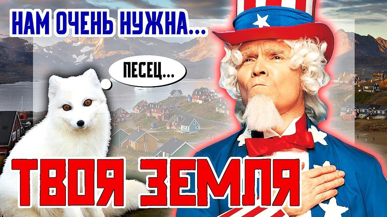 НАМ нужна ТВОЯ ЗЕМЛЯ!!! Американцы и Гренландия!!! Как отработать территорию за $587.000