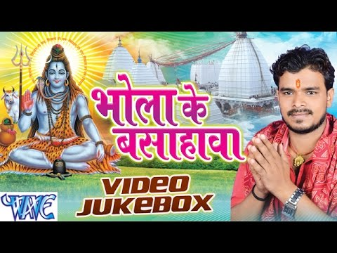 भोला के बसहवा - Bhola Ke Bashahwa - Video JukeBOX - Pramod Premi - Bhojpuri Kanwar Songs 2016 new