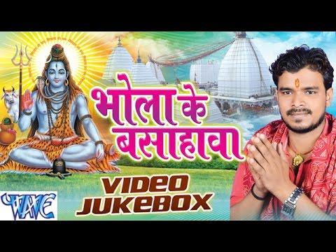 भोला के बसहवा - Bhola Ke Bashahwa - Video JukeBOX - Pramod Premi - Bhojpuri Kanwar Songs 2016 New