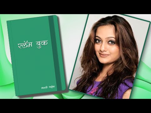 Slam Book Marathi Songs