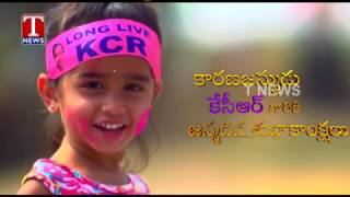 CM KCR Birthday Special Song Vidhata  By Mittapalli Surender