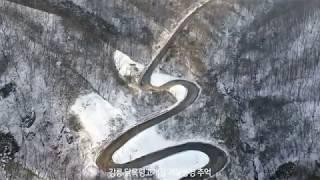 [드론으로보는]강릉 닭목령 아리랑고개 겨울풍경 드론영상…