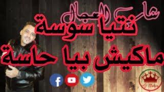 Cheb Adjel 2018 ( Ntia Soussa Makich Biya Hassa ) [ Lyrics ] ♥ أغنية هبال