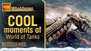 Cool Moments of World of Tanks #8 от Miha&Semen [World of Tanks]