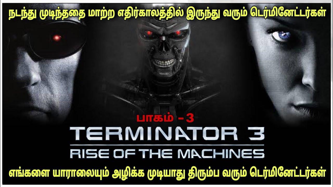 எந்திரன் பாதி மனிதன் மீதி | Film roll | தமிழ் விளக்கம் | best movie review in Tamil | tamil review