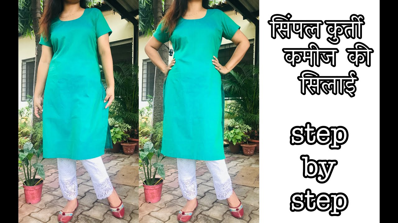 Simple Suit/Kurti Stitching for Beginners (Part 2)