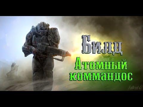 Fallout 4 - Имба билд 'Атомный коммандос'