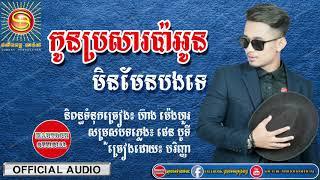 បទថ្មី កូនប្រសារប៉ាអូនមិនមែនបងទេ ច្រៀងដោយ បរិញ្ញា Khmer new song 2018 Khmer song 2018