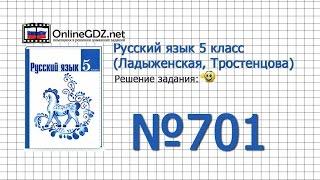 Задание № 701 — Русский язык 5 класс (Ладыженская, Тростенцова)