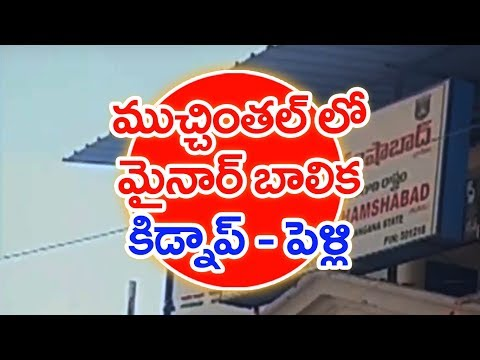 School Teacher Kidnapped  Minor Girl And Married | Rangareddy District | Mahaa News