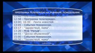 Программа телепередач на 19 января 2015 года