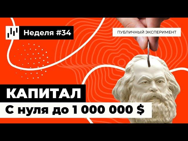 С нуля до 1 000 000$. Публичный эксперимент | Неделя 34