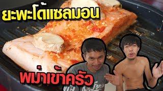เมื่อพม่ามาเจอกัน ทำเมนูเแซลมอนยะพะโด้ (พม่าเข้าครัว)