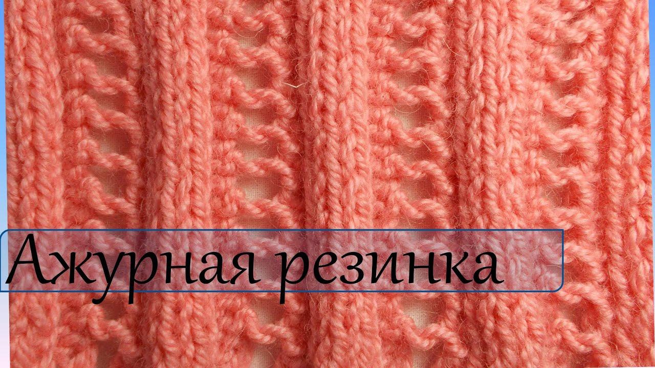 вязание носков ажурная резинка