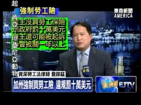 LAW OFFICE OF JENG AND ASSOCIATES Interview @ TV News