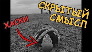 СМЫСЛ КЛИПА - ХАСКИ - Поэма о Родине // Скрытый смысл клипа