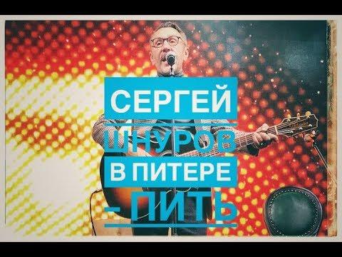 Сергей Шнуров - В Питере пить