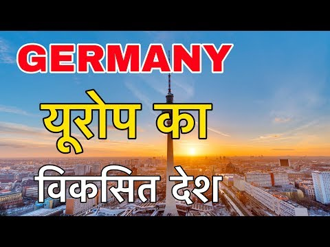 GERMANY FACTS AND INFORMATION || जर्मनी युरोप का सबसे विकसित देश ||GERMANY FACTS IN HINDI || GERMANY
