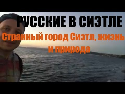 знакомства с русскими сиэтл
