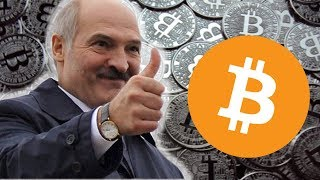 Беларусь легализовала криптовалюту