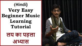 Beginner Music Learning Tips | लय का पहला अभ्यास | गीत में ताल पहचाननी है तो छन्द समझो | Music Tips