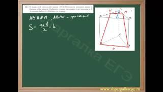 Нахождение площади сечения треугольной призмы