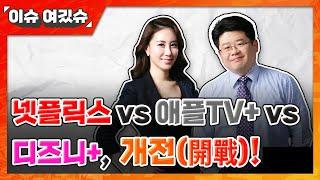 [여의도클라쓰] 넷플릭스 vs 애플TV+ vs 디즈니+, 개전(開戰)! / 이슈 여깃슈