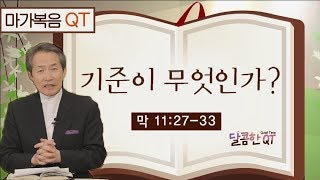 달콤한 QT 지형은목사의 마가복음 묵상 59: 기준이 무엇인가? (마가복음 11:27-33)