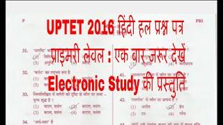 UPTET 2016 हिंदी हल प्रश्न पत्र - प्राइमरी लेवल : एक बार जरूर देखें