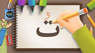 Belajar menulis huruf hijaiyah 01 ب  ba dan ت ta dengan harokat