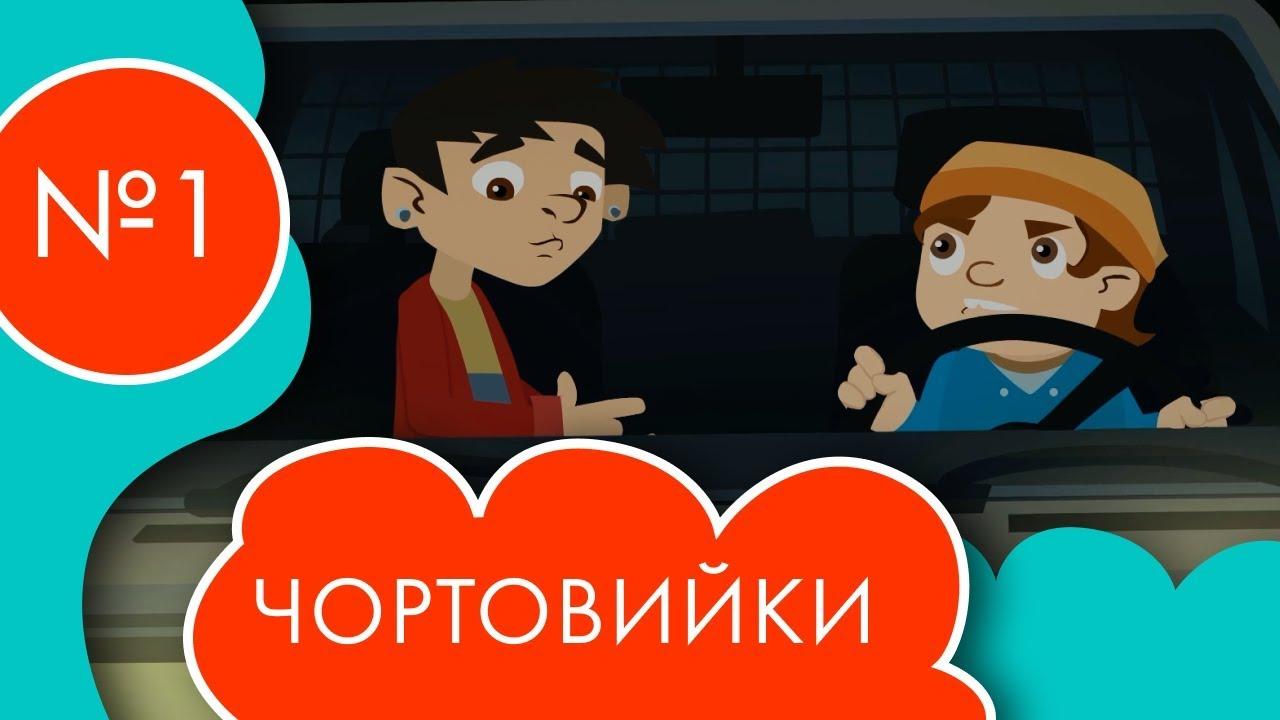 Чортовийки | 1 серія | НЛО TV