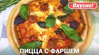 Пицца с Фаршем Рецепт | Meat Pizza Recipe | Вадим Кофеварофф