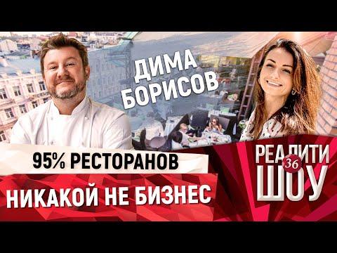 Вся правда о ресторанном бизнесе от Димы Борисова   Секреты успешного ресторатора