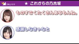 チャンネル登録お願いします⇒http://u0u1.net/I6O6 今回は乃木坂46の3...