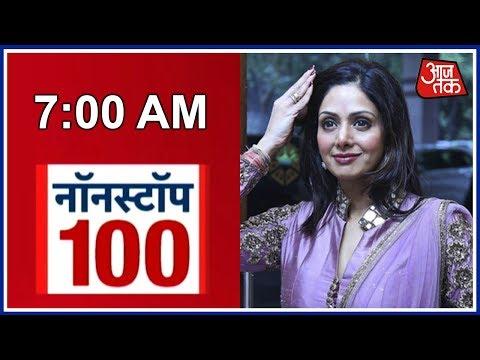 नॉनस्टॉप 100: Sridevi's Funeral Services Will Begin Soon