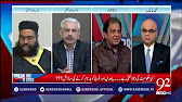 Breaking Views With Malick | 26th November 2017 | 92 News