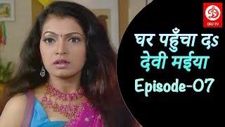 घर पहुँचा दs देवी मईया - Episode - 07 - Ghar Pahucha Da Devi Maiya - Bhojpuri TV Shows